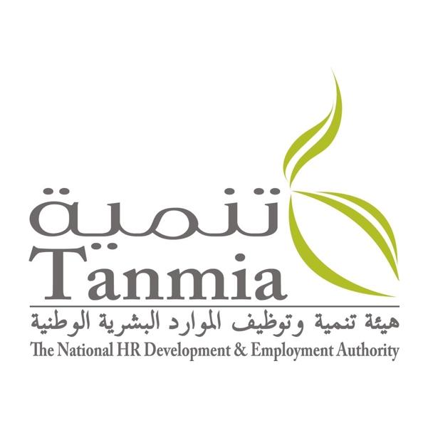 Tanmia - UAE